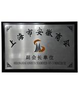 佳遇贸易上海市安徽商会副会长单位