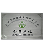 佳遇贸易上海劳动保护用品行业协会会员单位